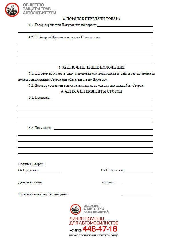 Гражданско-правовой Договор на выполнение работ БЛАНК
