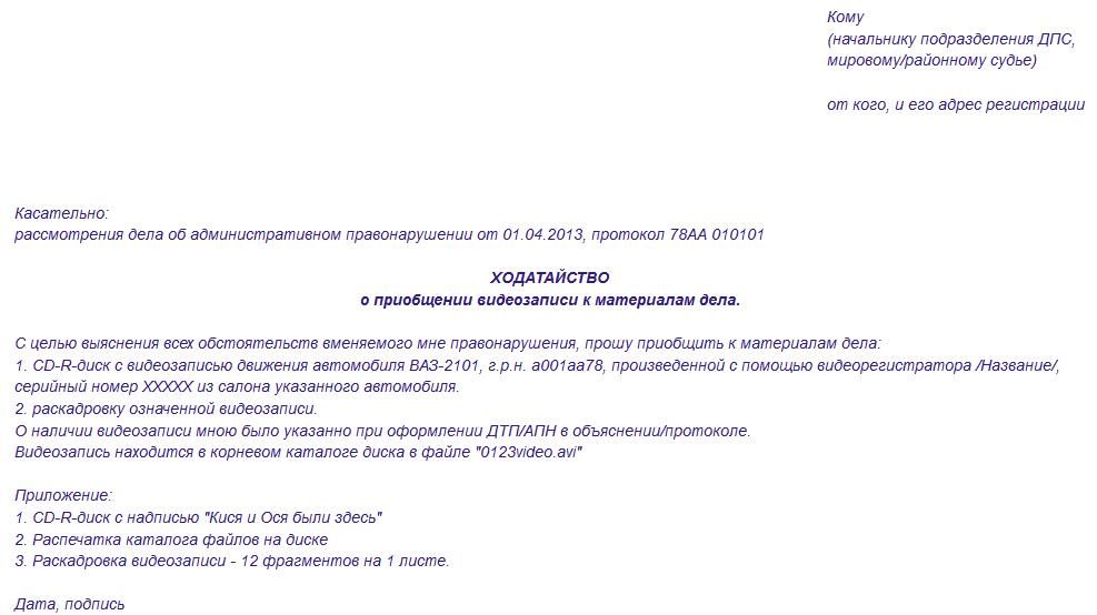 Ходатайство по административному делу о приобщении документов образец